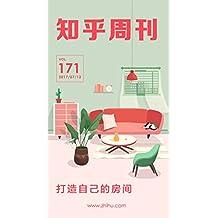 知乎周刊・打造自己的房间(总第 171 期)