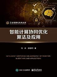 智能计算协同优化算法及应用