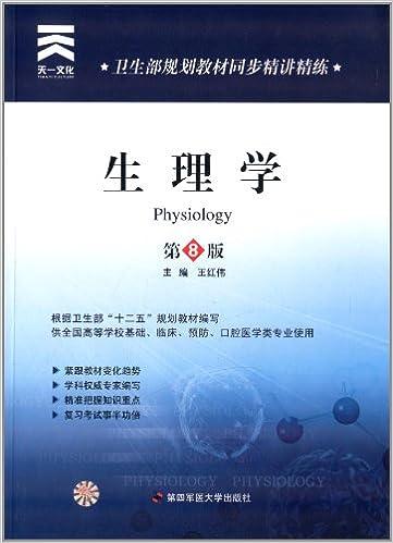 生理学第8版