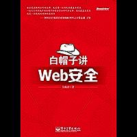 白帽子讲Web安全