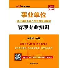中公版·2019事业单位公开招聘工作人员考试专用教材:管理专业知识