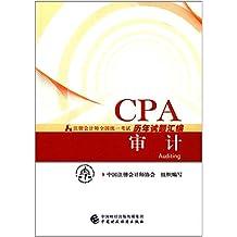 (2018年) 注册会计师全国统一考试历年试题汇编:审计试题