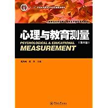 心理与教育测量(第四版)