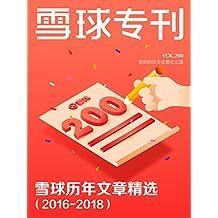 雪球专刊200期——雪球历年文章精选(2016-2018)