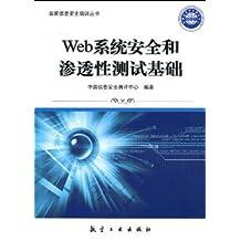 Web系统安全和渗透性测试基础 (国家信息安全培训丛书)
