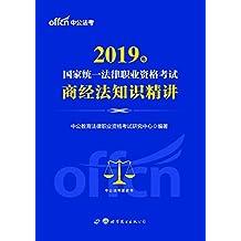 中公版·2019国家统一法律职业资格考试:商经法知识精讲