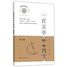 一百天学开中药方(第三版) (中医百日通丛书)