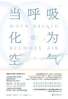 """""""当呼吸化为空气(震撼40国读者的""""生命之书"""",《纽约时报》非虚构类NO.1,美亚排名第一,4000 五星好评!)"""",作者:[保罗·卡拉尼什]"""
