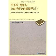 图书馆、情报与文献学研究的新视野(2):中国社会科学情报学会2008年学术会论文集