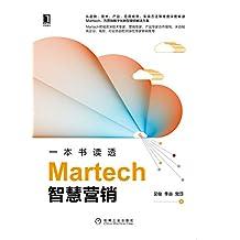 一本书读透Martech智慧营销(从趋势、技术、产品、应用场景、实操方法等维度深度解读Martech,为营销数字化转型提供解决方案)