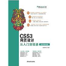 CSS3网页设计从入门到精通(微课精编版)