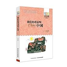百年百部中国儿童文学经典书系(2016版):我们的母亲叫中国