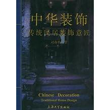 中华装饰:传统民居装饰意境匠