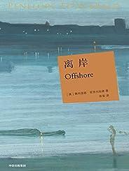 """离岸( ★取材自作者住在泰晤士河上丢失全部家当的亲身经历,带着对逝去时代""""摇摆伦敦""""的追忆 ★文学偶像;简·奥斯汀、狄更斯、莎士比亚的文学继承人)"""