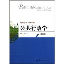 21世纪公共行政系列教材:公共行政学(第4版)