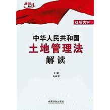 中华人民共和国土地管理法解读