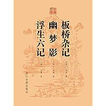 板桥杂记 幽梦影 浮生六记 (古典文库)