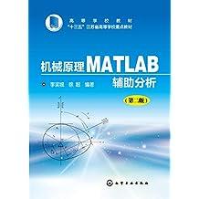 机械原理Matlab辅助分析(第二版)