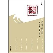 极简黄河史(十万字尽览黄河历史变迁,一部精彩纷呈的黄河别传。)