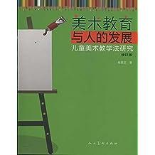 美术教育与人的发展:儿童美术教学法研究(修订版)