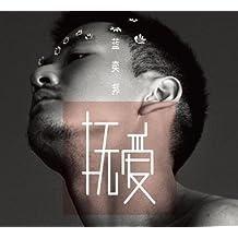 蓝奕邦:抚爱(CD+DVD)
