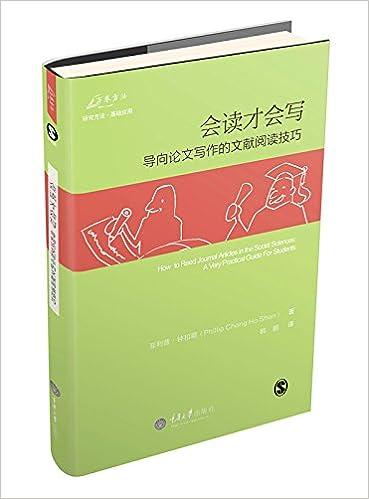 万卷方法·会读才会写:导向论文写作的文献阅读技巧