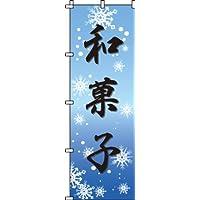 日本糖果 雪的结晶