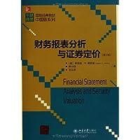 国际经典教材中国版系列:财务报表分析与证券定价(第3版)