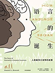 语言的诞生(谁是第一个讲故事的人?探索100多万年前的认知革命,传奇学者揭示人类语言诞生的未解谜题)
