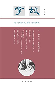 """""""掌故(第二集)(精) (中华书局出品)"""",作者:[徐俊, 严晓星]"""