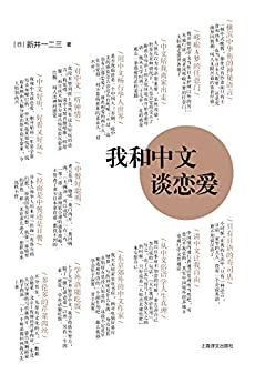 """""""我和中文谈恋爱"""",作者:[新井一二三(Arai Hifumi)]"""