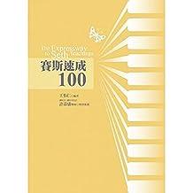赛斯速成100 港台原版 王怡仁 賽斯文化 靈性導師 靈訊