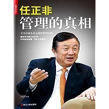 任正非:管理的真相(新版)【专为中国企业定制的管理法则,全面剖析华为帝国崛起的深层次原因,完整阐释任正非30年商业智慧与华为企业25年管理方法。】