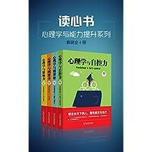读心书:心理学与能力提升系列(套装全4册) (《心理学与自控力》《心理学与博弈论》《心理学与洞察力》《心理学与影响力》,了解自己,控制自己,读懂他人,在人际交往中无往不利)