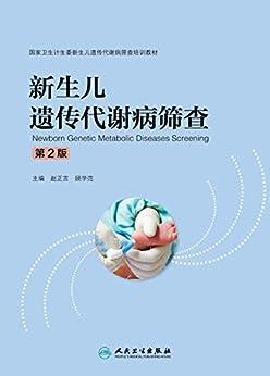 """""""新生儿遗传代谢病筛查"""",作者:[赵正言, 顾学范]"""