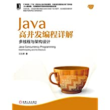 Java高并发编程详解:多线程与架构设计 (Java核心技术系列)