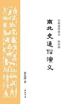"""""""历朝通俗演义04·南北史通俗演义"""",作者:[蔡东藩]"""