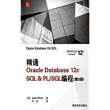 精通Oracle Database 12c SQL & PLSQL编程(第3版)