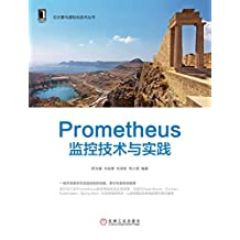 Prometheus监控技术与实践(一线开发者多年实战经验的结晶,多位专家联袂推荐。全方位介绍Prometheus的原理架构及应用场景,包括与OpenStack、Docker、Kubernetes、Spring Boot、日志系统的结合,以及构建监控系统的高可用方案等) (云计算与虚拟化技术丛书)