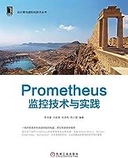 Prometheus监控技术与实践(一线开发者多年实战经验的结晶,多位专家联袂推荐。全方位介绍Prometheus的原理架构及应用场景,包括与OpenStack、Docker、Kubernetes、Spring Boot