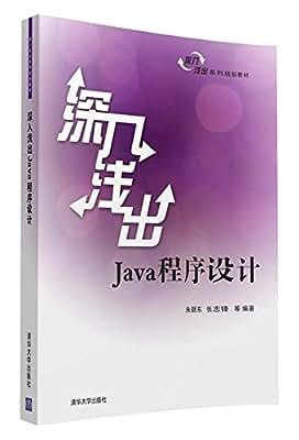 深入浅出系列规划教材:深入浅出Java程序设计.pdf