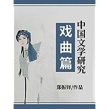 中国文学研究·戏曲篇