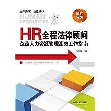 HR全程法律顾问:企业人力资源管理高效工作指南(增订5版)