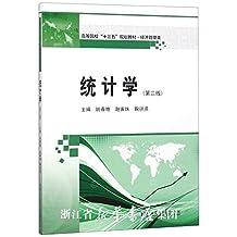 统计学(经济管理类第2版高等院校十三五规划教材):
