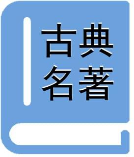 中华古典名著