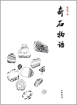 """""""奇石物语 (中华书局出品)"""",作者:[熊清华]"""