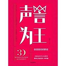 声誉为王:创造信任的联结(深入解读企业及个人声誉管理模式 企业经营战略管理书籍)