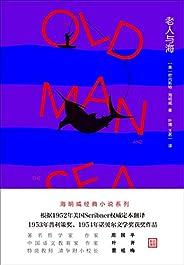 老人与海(根据1952年美国Scribner权威定本翻译,1953年普利策奖、1954年诺贝尔文学奖获奖作品)