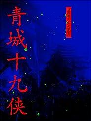 青城十九侠(还珠楼主小说全集)