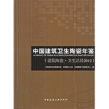 中国建筑卫生陶瓷年鉴(建筑陶瓷?卫生洁具2012)